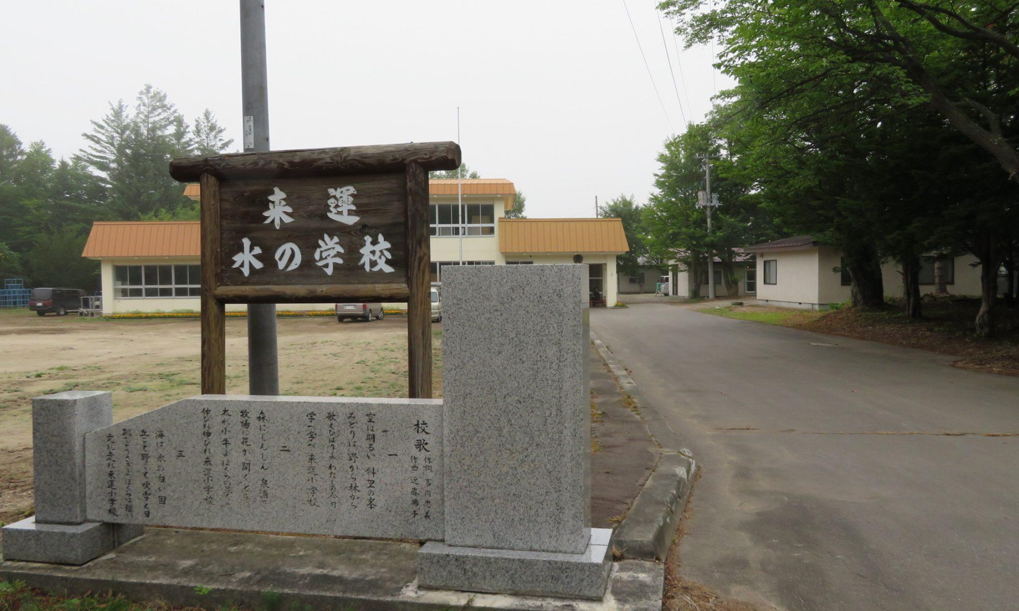知床・来運「 水の学校 」公式ホームページ